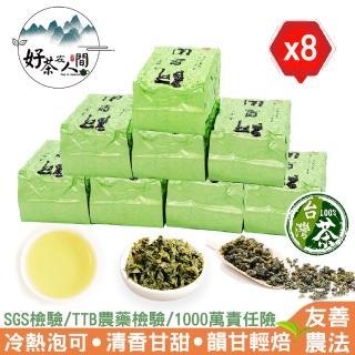 【好茶在人間】嫩萱阿里山香甜奶香烏龍茶葉(75gx8包)