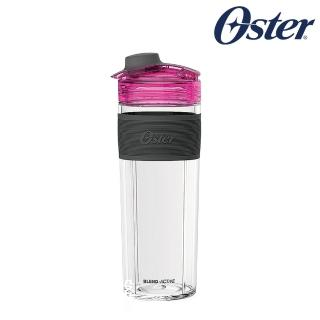 【美國Oster】Blend Active隨我型果汁機替杯(桃紅)