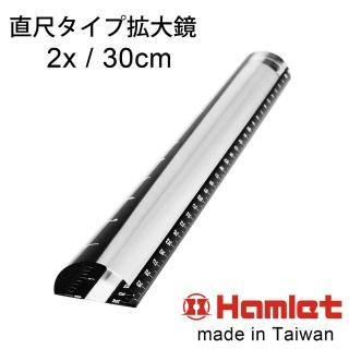 【Hamlet】2x/30cm 台灣製壓克力文鎮尺型放大鏡 A044(3入組)