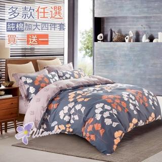 【Ulando】買一送一 純棉加大床包被套四件組(多款花色任您挑選)