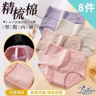 【Dylce 黛歐絲】60支精梳棉高腰浮雕塑腹內褲(超值8件組-隨機)