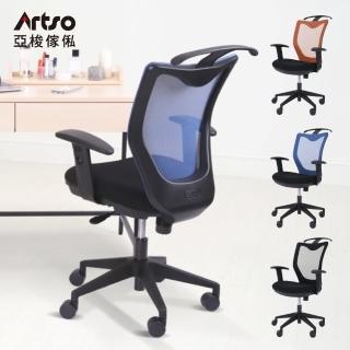 【Artso 亞梭】舒展椅(創新腰背包覆設計人體工學椅/辦公椅/電腦椅/健康傢俱)
