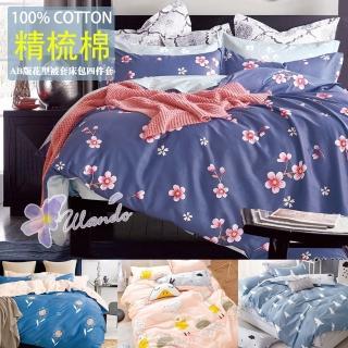 【Ulando】買一送一 純棉雙人 /加大床包被套四件組(多款花色任您挑選)
