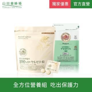 【山田養蜂場】全方位蜂營養組合(100%蜂王乳錠+蜂膠膠囊)