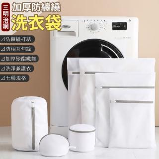 【EZlife】三明治網加厚防纏繞洗衣袋7入組