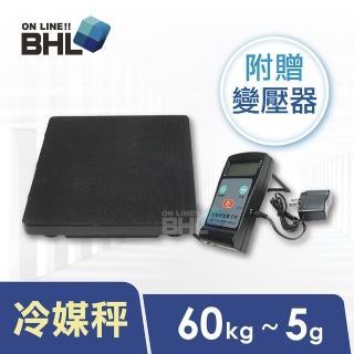 【BHL 秉衡量】輕便攜帶型冷媒秤 HBS-60K〔60kg/5g〕(瓦斯冷媒秤HBS-60K)