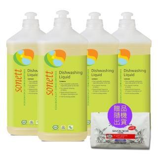 【德國sonett律動】檸檬環保洗碗精3瓶組贈試用包3包(1L/瓶;贈品隨機出貨)