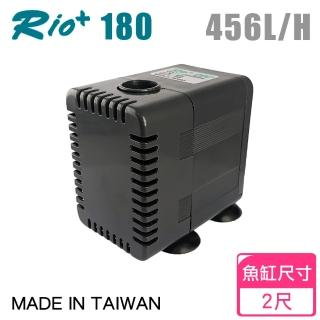 【Rio】Rio+系列 沉水馬達 Rio+180(最大出水量456L/H)