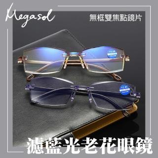 【MEGASOL】抗UV400濾藍光超輕無框雙焦點老花眼鏡(經典中性雙焦點老花-809)/