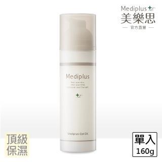 【Mediplus 美樂思官方直營】DX頂級全效保濕彈力精華凝露160g(高濃度All in one奢華保濕)