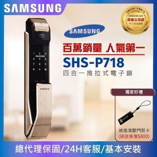 【SAMSUNG三星】SHS-P718