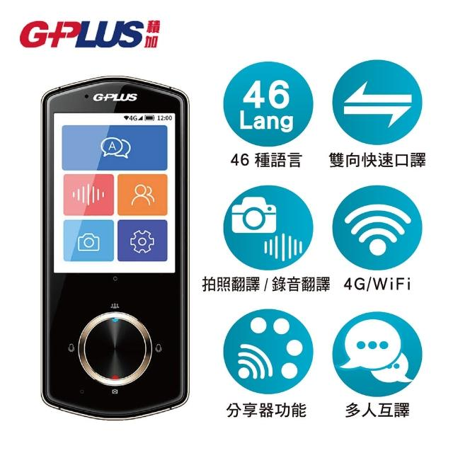 【G-PLUS】二代速譯通4G/WiFi雙向智能翻譯機-黑(福利品特賣)/