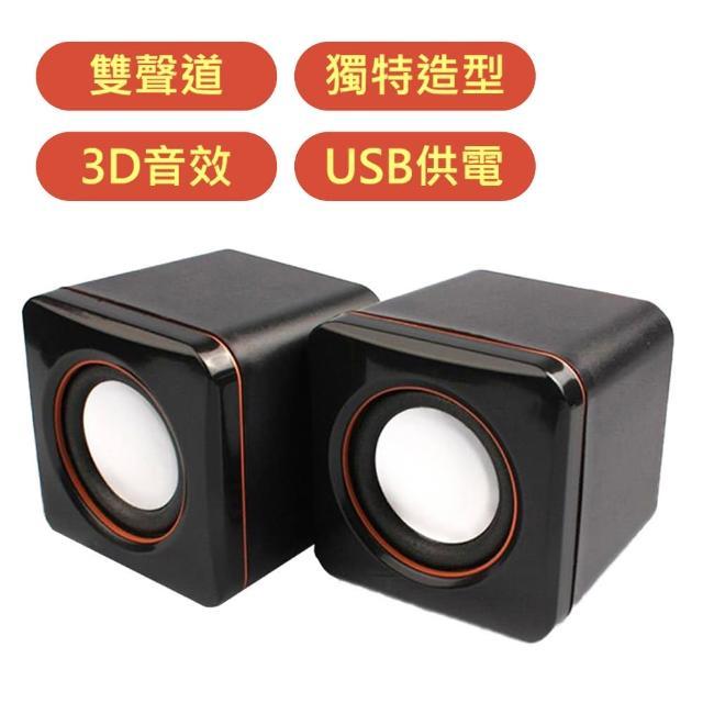【台灣霓虹】USB供電迷你音箱立體聲電腦喇叭/