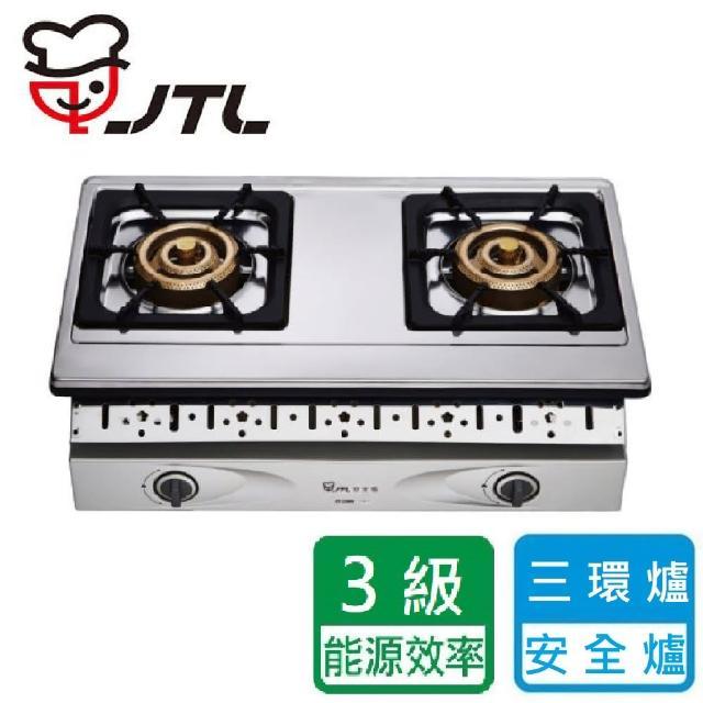 【喜特麗】JT-2268S_雙口嵌入爐(北北基含基本安裝)/