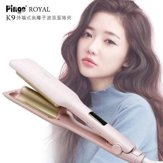 【Pingo 品工】Royal K9 外噴式負離子波浪蛋捲夾(波浪夾 蛋捲夾)