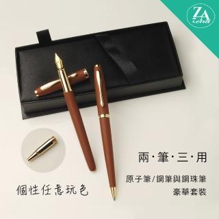 【ZA Zena】個性任意玩色系列 鋼珠筆&鋼筆+原子筆 二筆三用 豪華禮盒 溫咖(畢業禮物)
