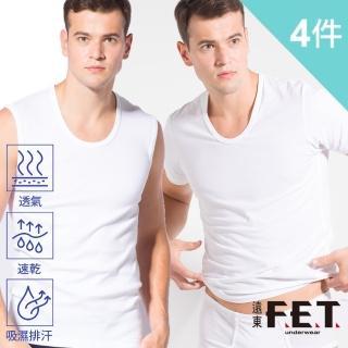 【遠東FET】抗菌棉質男款U領短袖/圓領短袖/寬肩背心/窄肩背心(4件組)/