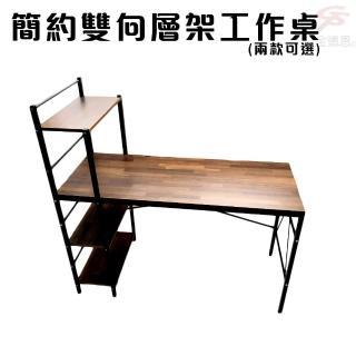【金德恩】台灣製造 簡約雙向層架工作桌120x48x115cm(兩色可選/書桌/辦公桌/電腦桌/工業風)