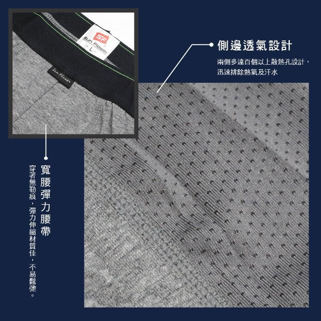 【Sun Flower三花】彈性貼身男內褲3件組(三角褲 平口褲 多款任選)