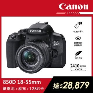 【Canon】EOS 850D 18-55mm f/4-5.6 IS STM  單鏡組(公司貨)