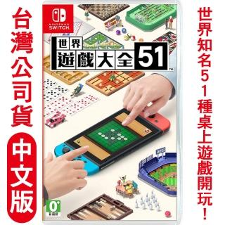 【Nintendo 任天堂】NS Switch 世界遊戲大全51 桌上益智派對遊戲(-中日文版)