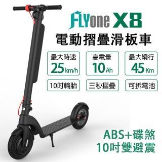 【FLYone】X8 10吋雙避震10AH高電量 ABS+碟煞折疊式LED大燈電動滑板車