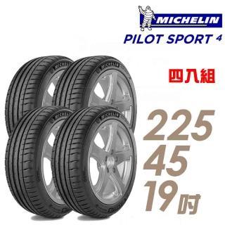 【Michelin 米其林】PILOT SPORT 4 PS4 運動性能輪胎_四入組_225/45/19(車麗屋)