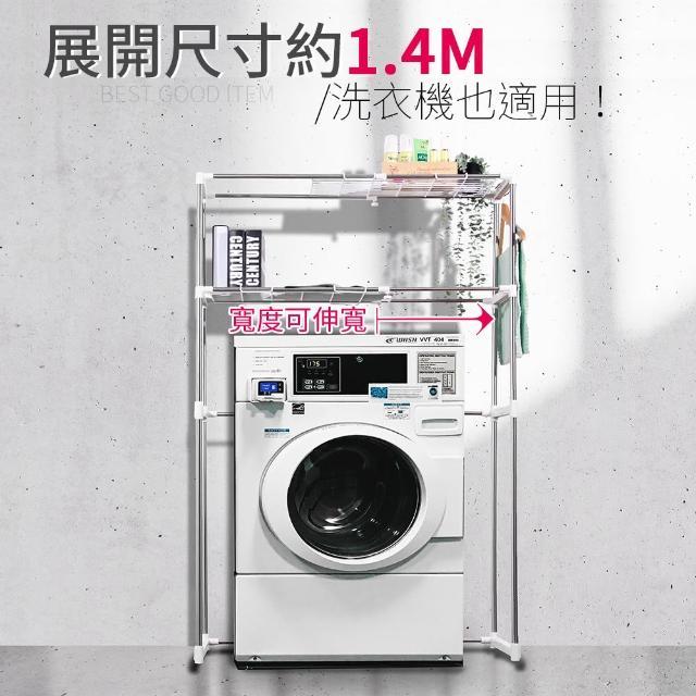 【晴天媽咪】不鏽鋼馬桶架/洗衣機架(可調寬度)/