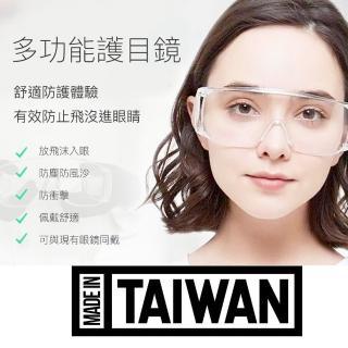 【JUDE CO】台灣製防飛沫防疫護目鏡UV400(防起霧版 快速到貨)