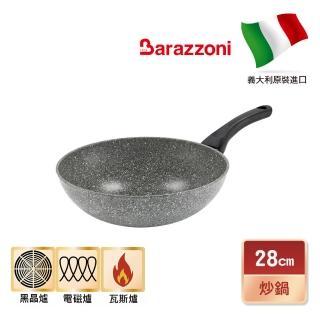 【Barazzoni】義大利製-格蘭索不沾鍋炒鍋28cm(義大利原裝進口)