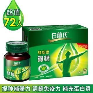 【白蘭氏】雙認證雞精 70g*72瓶(提升體力、免疫力 抗疲勞)