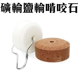 【金德恩】美國製造 LIXIT寵物用品礦輪鹽輪啃咬石(出清.SALE)
