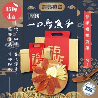 【豐收年】日曬熟成度第一名野生厚切一口烏魚子 4盒(150g/盒 共600g)