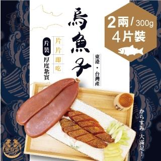 【豐收年】日曬熟成度第一名野生黃金烏魚子 2兩4片(約50g/片 共約200g)