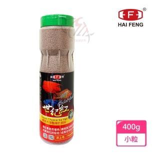 【海豐飼料】世紀紅 觀賞魚增豔揚色飼料 小粒400g(適合觀賞性熱帶魚類食用)