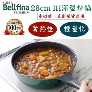 【日本Arnest】Bellfina鑽石深型平底IH不沾炒鍋-28cm(IH炒鍋)