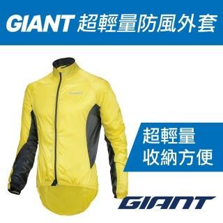 【GIANT】超輕量防風外套/