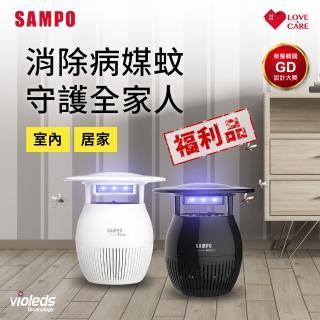 【SAMPO 聲寶】家用型吸入式光觸媒強效捕蚊燈 ML-WP03E兩色可選(超值福利品)