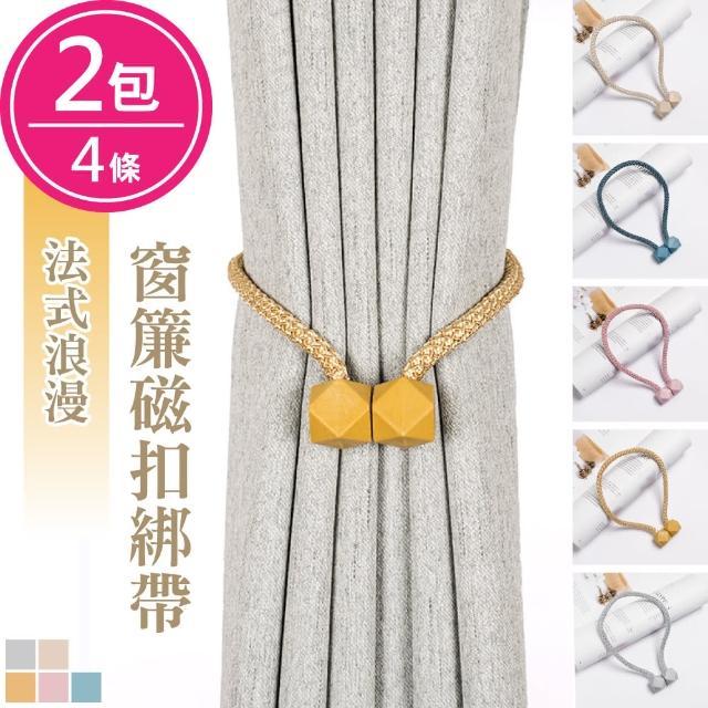 【巴芙洛】法式浪漫窗簾磁扣綁帶2包4條(2包4條綁帶/窗簾/磁扣/防水/耐用)/