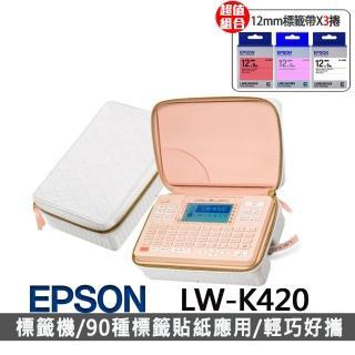 【三年保固超值組】贈3捲標籤帶【EPSON】LW-K420 美妝標籤機(須上網登錄)