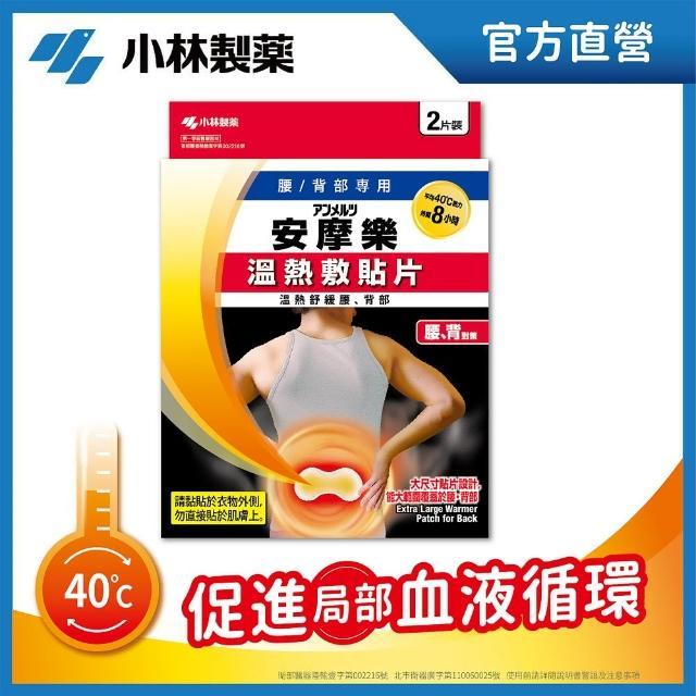 【小林製藥】安摩樂熱敷貼片(肩用、腰用任選)