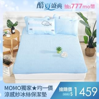 【COOL DR】MICAX專利冬夏兩用100%涼感紗X水洗棉平單式AB版保潔墊(單/雙/加大)