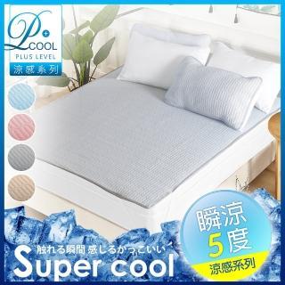 【MITi LOOK】MICAX專利100%涼感紗保潔墊(任選/單/雙/加大-速達)