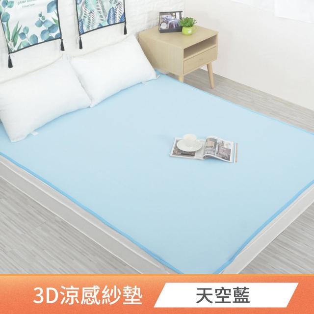 【Cool Dr】專利涼感紗3D透氣冰絲涼墊/床墊(尺寸均價/多色可選/防疫日常/居家必備)