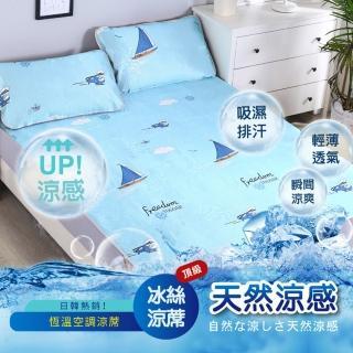 【DaoDi】全新頂級超涼爽冰絲涼蓆(尺寸單人:床墊x1+枕套x1/組多款任選)/