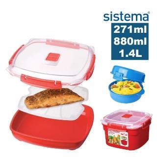 【SISTEMA】紐西蘭進口Microware系列三件組保鮮盒(271ml+880ml+1.4L)