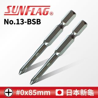 【SUNFLAG 新龜】附磁十字起子頭 #0x85mm(No.13-BSB)