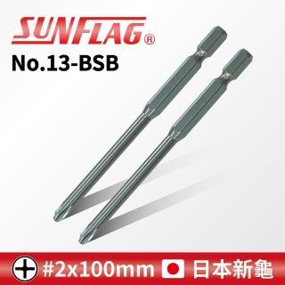 【SUNFLAG 新龜】附磁十字起子頭 #2x100mm(No.13-BSB)