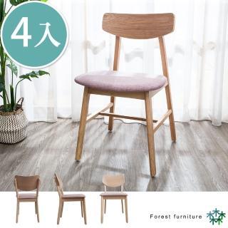 【BODEN】森林家具 莉娜粉色實木餐椅/單椅(四入組合)
