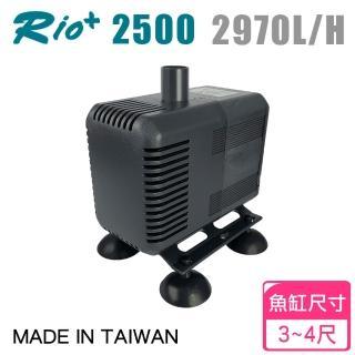 【Rio】Rio+系列 沉水馬達 Rio+2500(最大出水量2970L/H)